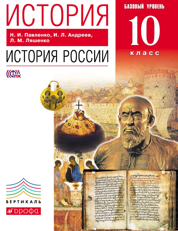 Электронный учебник по истории павленко