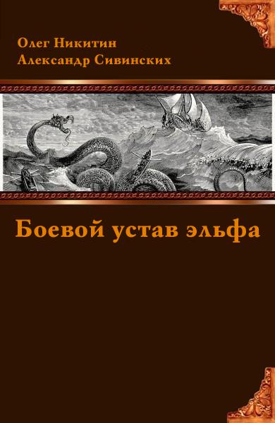Александр Сивинских Боевой устав эльфа шампунь репейный зао нпо эльфа где купить