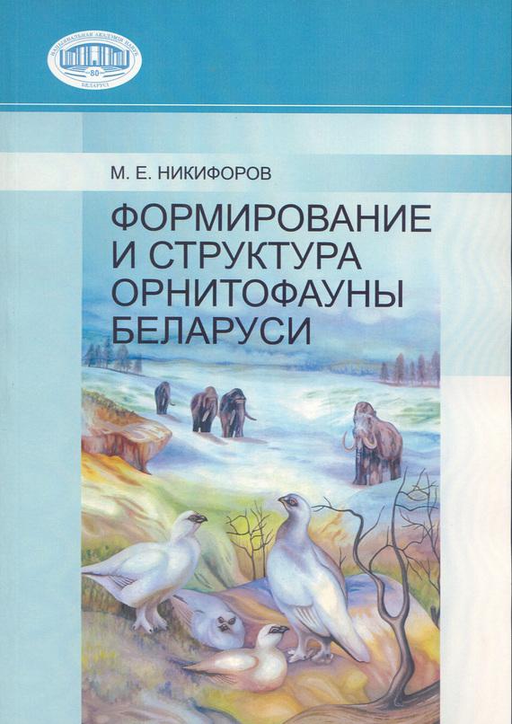 М. Е. Никифоров Формирование и структура орнитофауны Беларуси аварийный автомобиль в беларуси