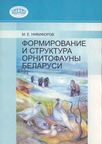 Никифоров, М. Е.  - Формирование и структура орнитофауны Беларуси