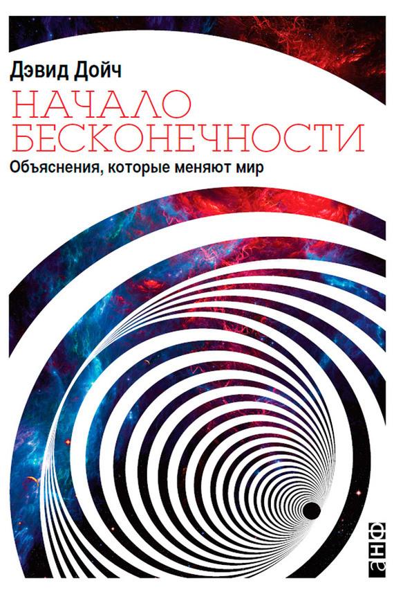 Обложка книги Начало бесконечности. Объяснения, которые меняют мир, автор Дойч, Дэвид