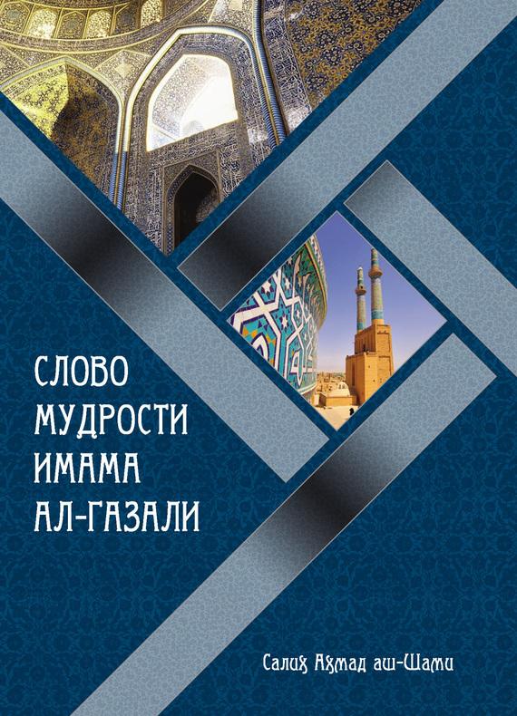 Отсутствует Слово мудрости имама ал-Газали майсем аль джанаби теология и философия ал газали