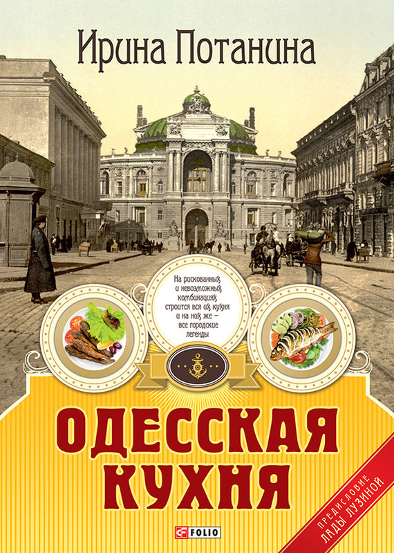 Ирина Потанина Одесская кухня