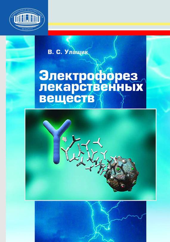 Книга притягивает взоры 10/97/58/10975820.bin.dir/10975820.cover.jpg обложка