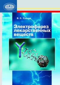 Улащик, В. С.  - Электрофорез лекарственных веществ