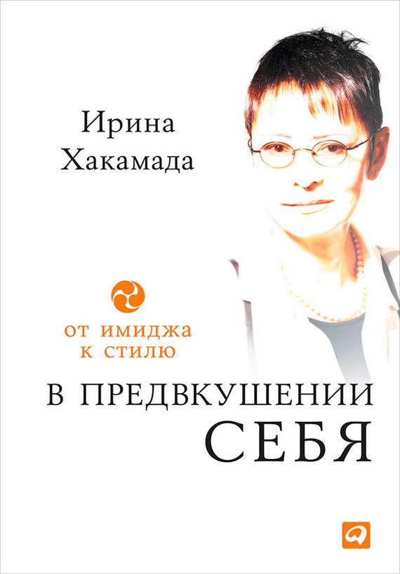 Ирина Хакамада бесплатно