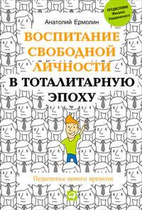 Ермолин, Анатолий  - Воспитание свободной личности в тоталитарную эпоху. Педагогика нового времени