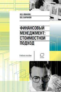 Баранов, Вячеслав  - Финансовый менеджмент. Стоимостной подход: учебное пособие