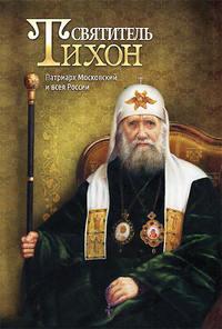 Отсутствует - Святитель Тихон. Патриарх Московский и всея России