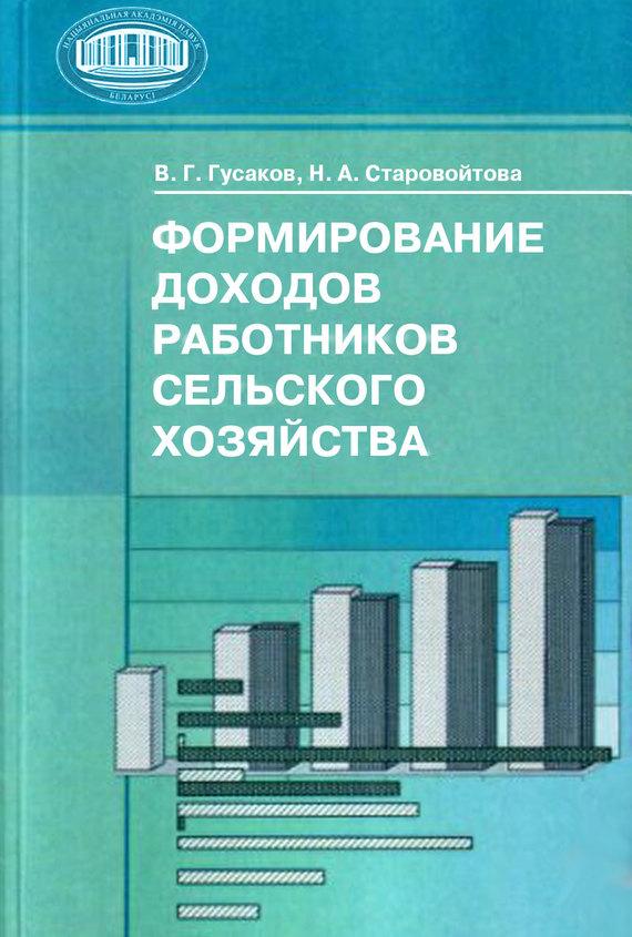 В. Г. Гусаков Формирование доходов работников сельского хозяйства