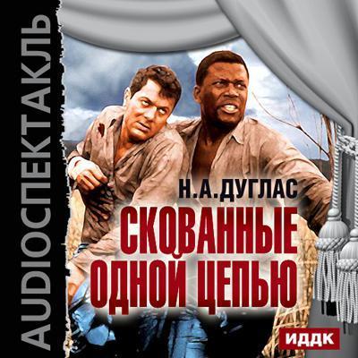 Натан Дуглас Скованные одной цепью (спектакль) гоген ноа ноа 2001