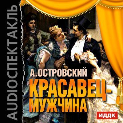 Александр Островский Красавец-мужчина (спектакль)