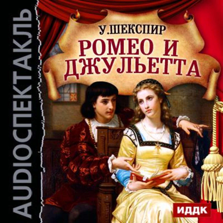 Аудиокнига слушать онлайн ромео и джульетта
