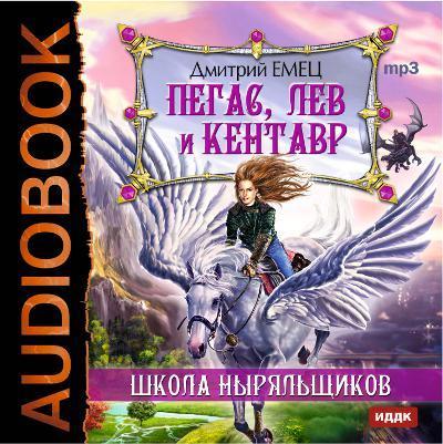 Дмитрий Емец Пегас, лев и кентавр колычев в кентавр или отпусти браткам грехи