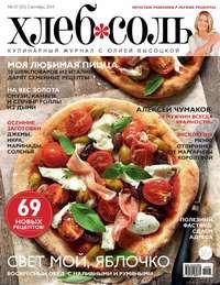 Отсутствует - ХлебСоль. Кулинарный журнал с Юлией Высоцкой. №07 (сентябрь) 2014