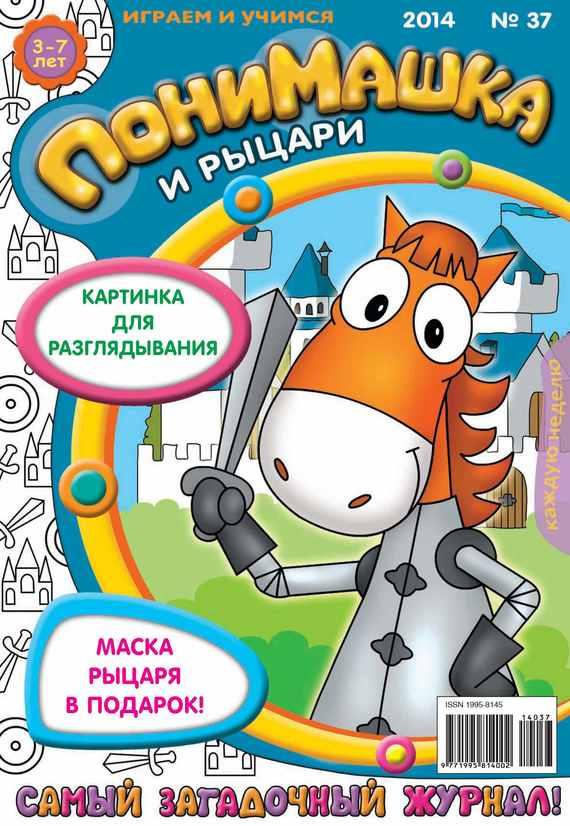ПониМашка. Развлекательно-развивающий журнал. №37 (сентябрь) 2014