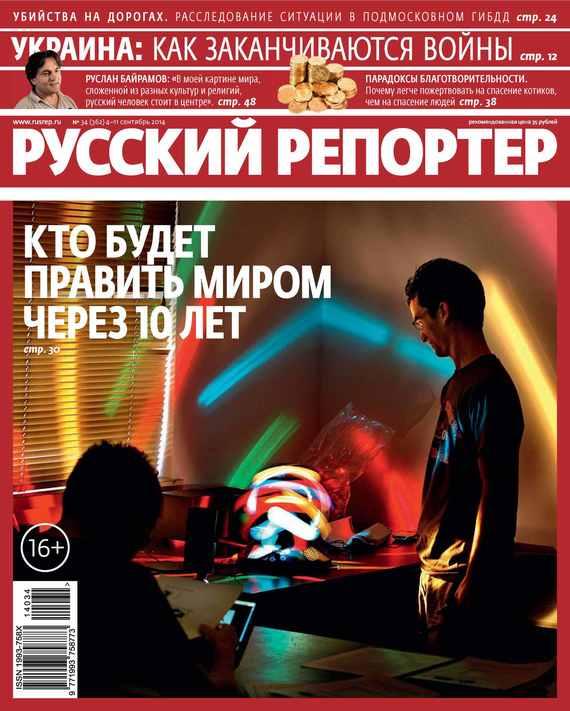 Отсутствует Русский Репортер №34/2014 отсутствует русский репортер 16 17 2014