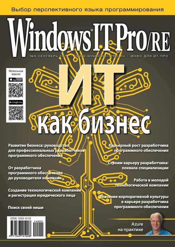 Открытые системы Windows IT Pro/RE №09/2014 руководство разработчика на microsoft script host 2 0