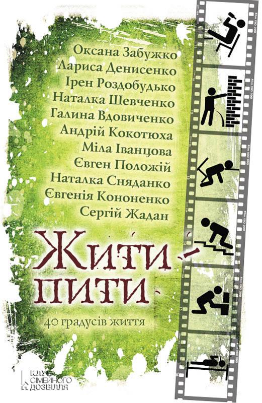 Обложка книги Жити– пити (збірник), автор Забужко, Оксана