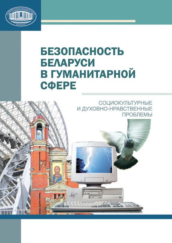 О. А. Павловская Безопасность Беларуси в гуманитарной сфере как гельмостоп в беларуси
