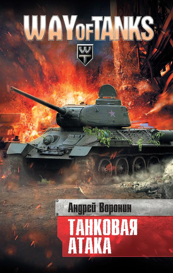 Книга притягивает взоры 10/97/72/10977232.bin.dir/10977232.cover.jpg обложка