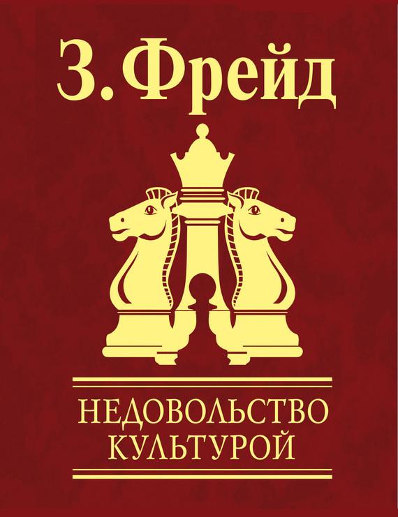 бесплатно скачать Зигмунд Фрейд интересная книга