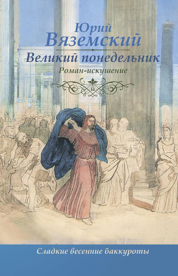 Юрий Вяземский Великий понедельник. Роман-искушение стоимость