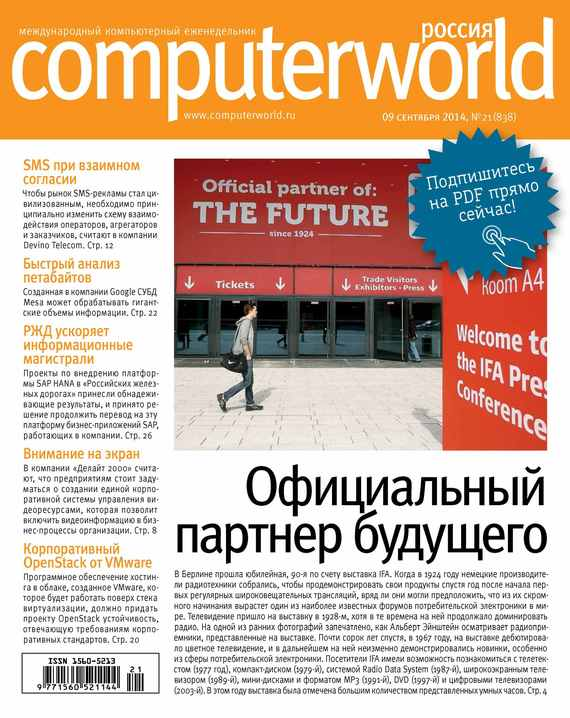 Открытые системы Журнал Computerworld Россия №21/2014 лазарева и лось в облаке