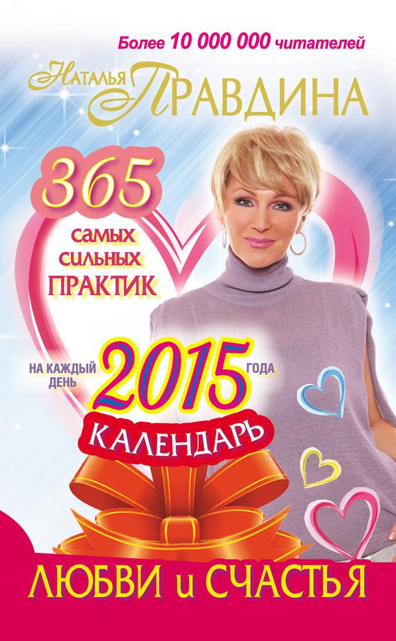 Наталия Правдина - Календарь любви и счастья. 365 самых сильных практик на каждый день 2015 года