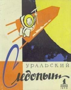 Отсутствует Уральский следопыт №01/1959 отсутствует уральский следопыт 01 2009
