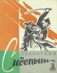 Отсутствует Уральский следопыт №02/1959 mebelvia beauty sleep via flex standart 120х190