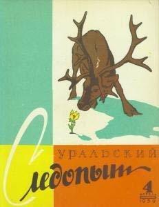 Отсутствует Уральский следопыт №04/1959 отсутствует уральский следопыт 12 2011