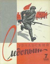 - Уральский следопыт №07/1959