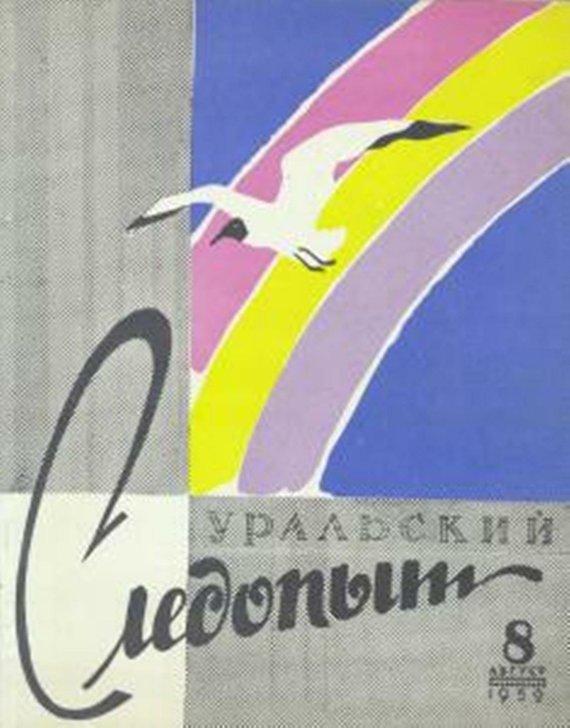 Отсутствует Уральский следопыт №08/1959 отсутствует уральский следопыт 01 2009