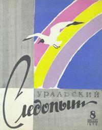 - Уральский следопыт №08/1959