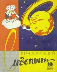 - Уральский следопыт №10/1959