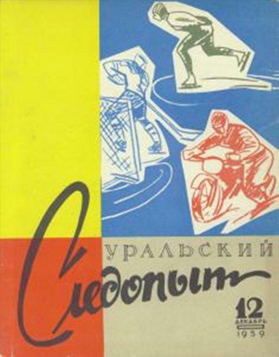 Отсутствует Уральский следопыт №12/1959 отсутствует уральский следопыт 12 2011