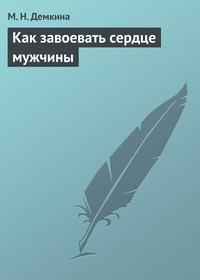 Демкина, М. Н.  - Как завоевать сердце мужчины