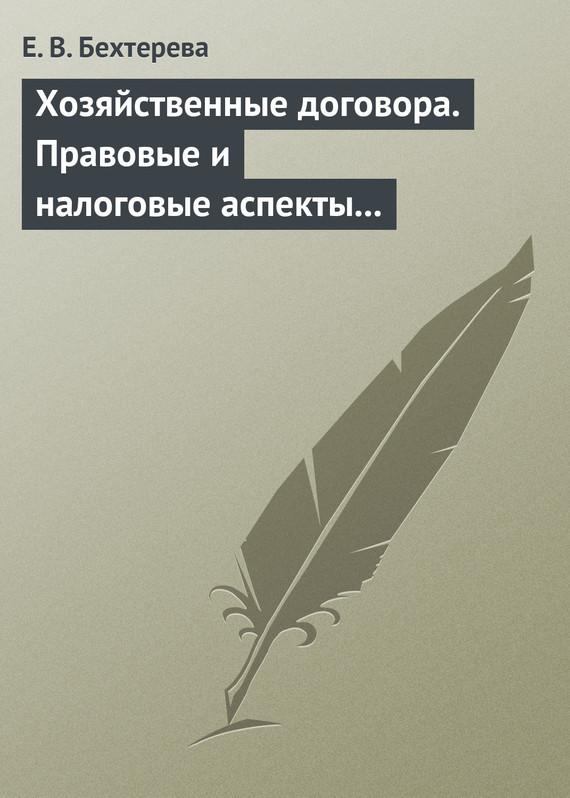 Е. В. Бехтерева