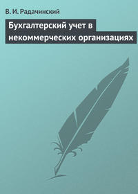 Радачинский, В. И.  - Бухгалтерский учет в некоммерческих организациях