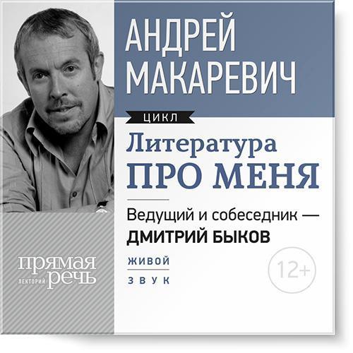 Андрей Макаревич Литература про меня. Андрей Макаревич