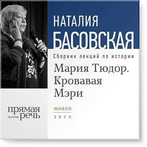 Наталия Басовская Мария Тюдор. Кровавая Мэри ольга дмитриева елизавета тюдор