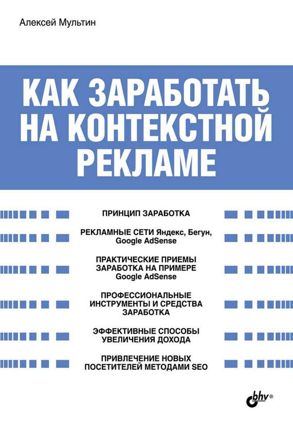 Алексей Мультин Как заработать на контекстной рекламе алексей иванов чувство вины в рекламе как побудить клиентов к покупке
