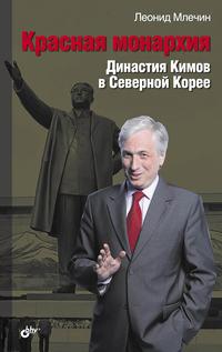 Млечин, Леонид  - Красная монархия. Династия Кимов в Северной Корее