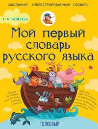 Алексеев, Филипп  - Мой первый словарь русского языка. Толковый. 1-4 классы