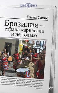 Сахно, Елена  - Бразилия – страна карнавала и не только