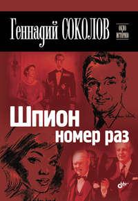 Соколов, Геннадий  - Шпион номер раз