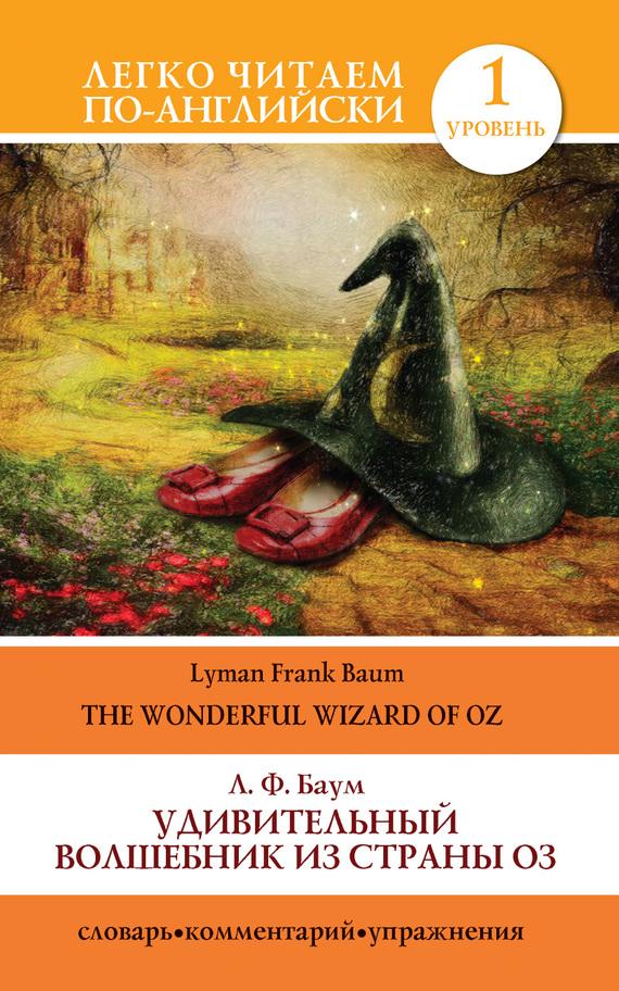 Лаймен Фрэнк Баум Удивительный волшебник из страны Оз / The Wonderful Wizard of Oz baum l f the wonderful wizard of oz удивительный волшебник из страны оз