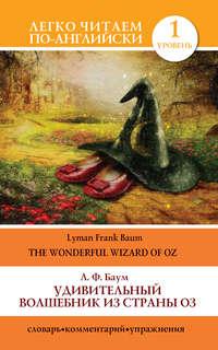 - Удивительный волшебник из страны Оз / The Wonderful Wizard of Oz