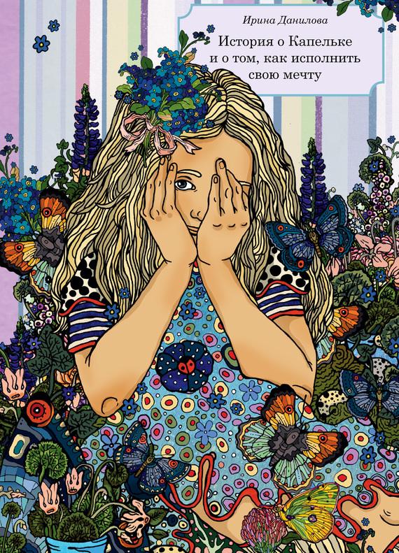 напряженная интрига в книге Ирина Данилова
